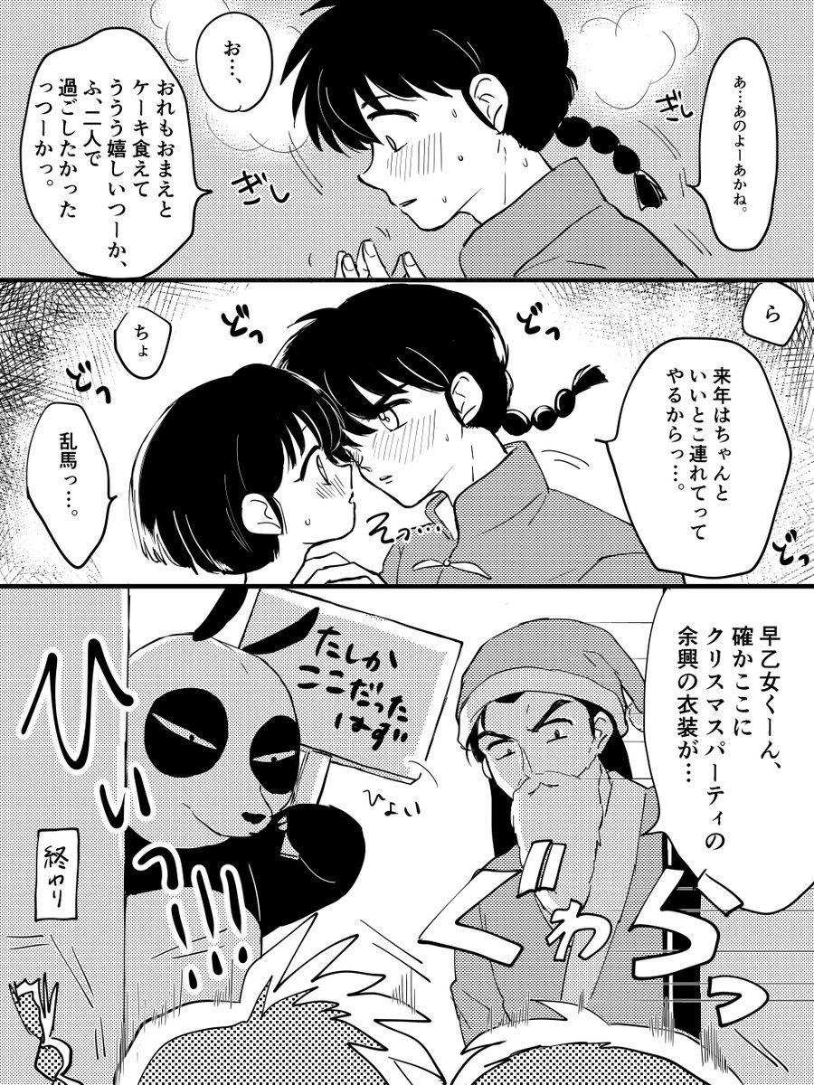 Closet Christmas Cake 3/3   Ranma & Akane   Pinterest   Couples ...