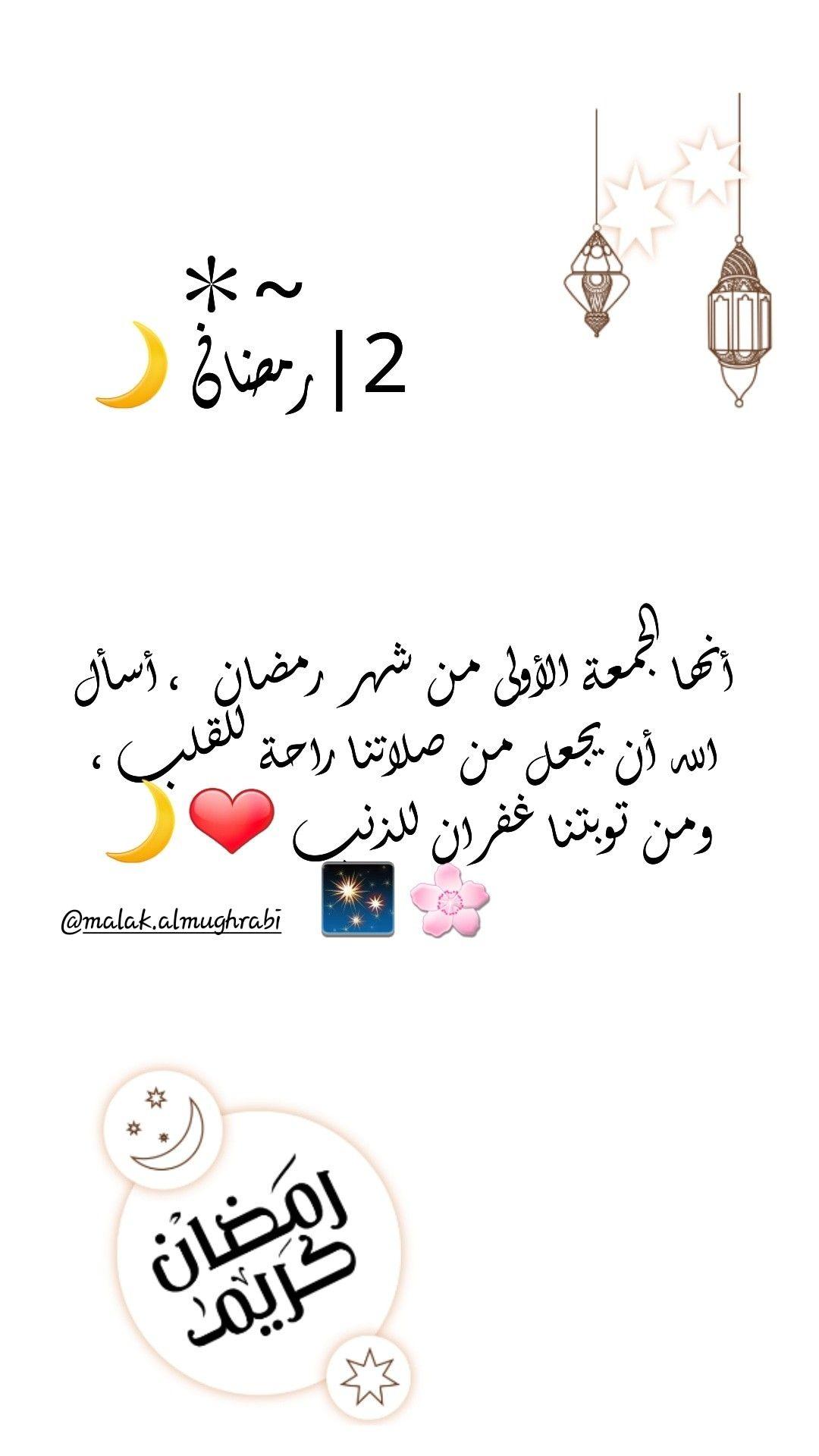 2 رمضان أنها الجمعة الأولى من شهر رمضان أسأل الله أن يجعل من صلاتنا راحة للقلب ومن توبتنا غفران للذنب Ramadan Decorations Ramadan Day Ramadan