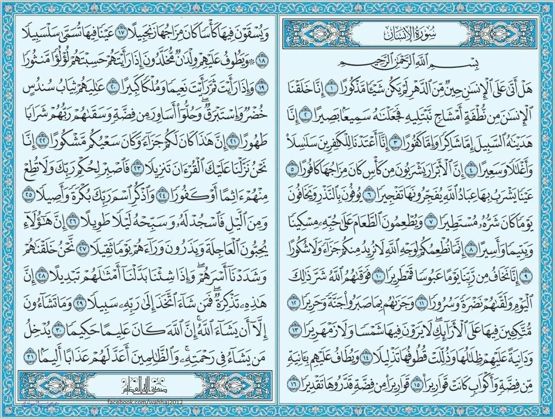 سورة الإنسان Quran Book Holy Quran Book Quran Verses