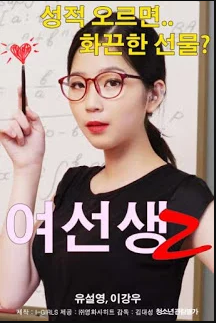 Layarkaca21 Xxi Film Semi Korea 2018
