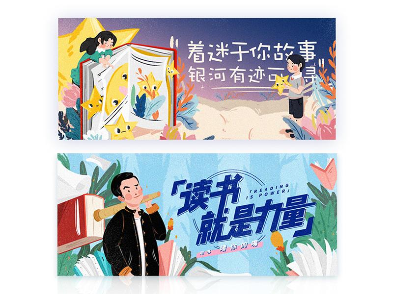 banner-01-02 banner ux ui illustration