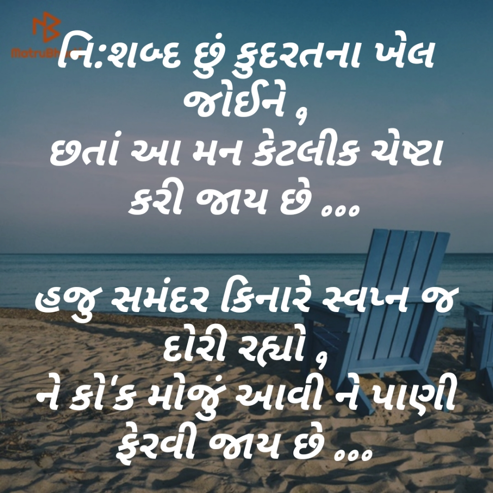 Quotes and Whatsapp Status videos in Hindi, Gujarati