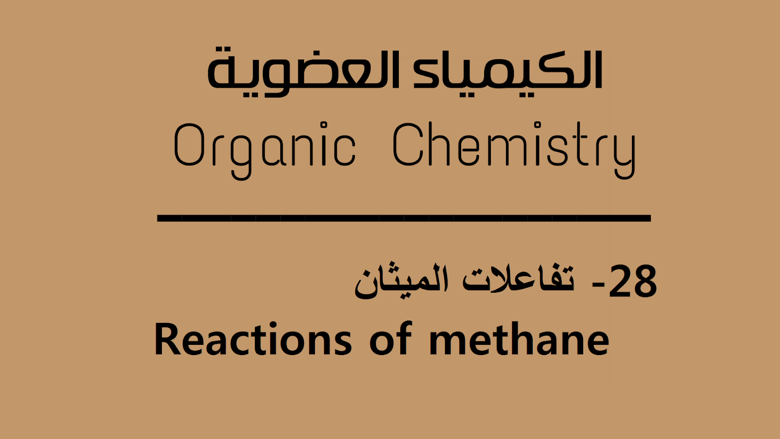 تفاعلات الميثان Reactions Of Methane Organic Chemistry Chemistry Reactions
