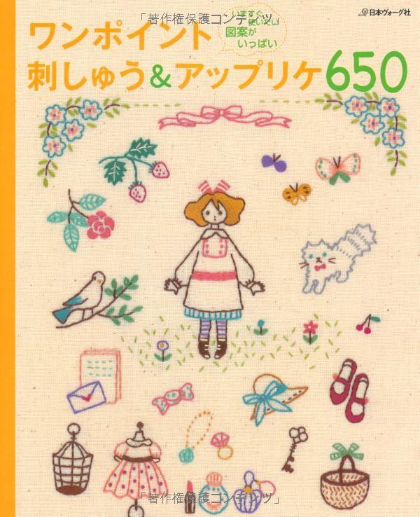 Amazon.co.jp: ワンポイント刺しゅうアップリケ650―いますぐ使いたい図案がいっぱい: 本