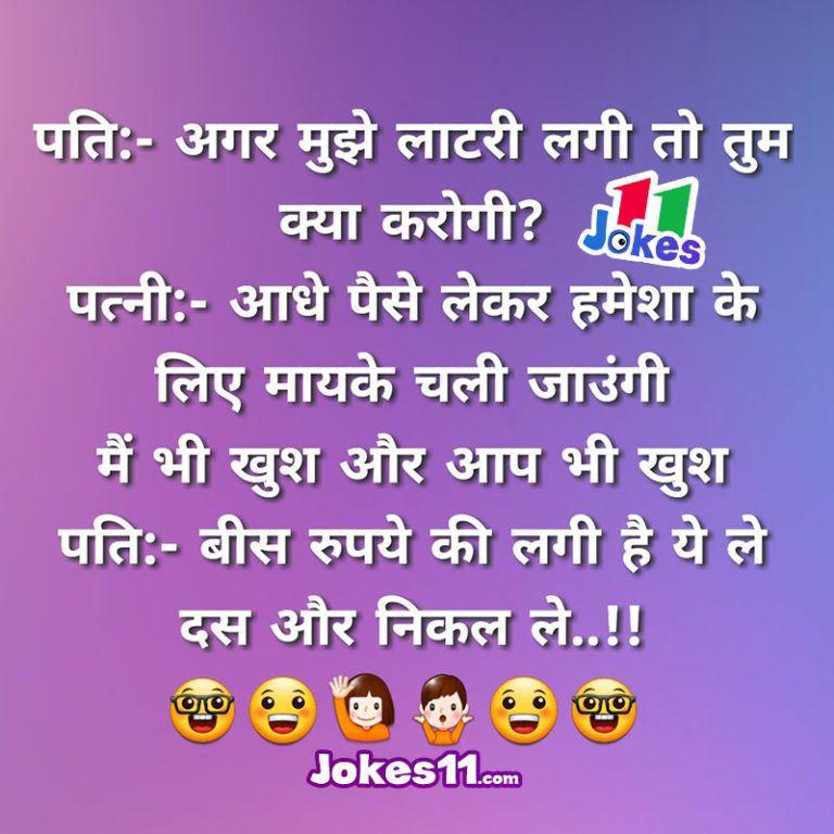 Hindi nude jokes images