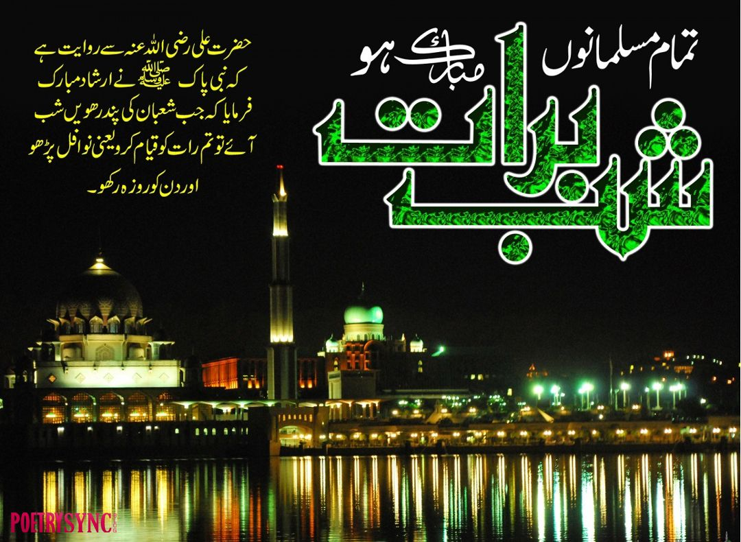 Shab e barat mubarak islamic pictures with hadees poetry shab shab e barat hd wallpapers 2014 shab e barat islamic sms and wallpapers happy shab e barat mubarak messages for mobile kristyandbryce Choice Image