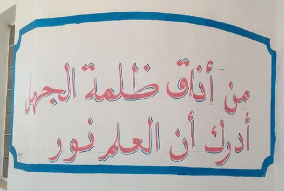 الكتابة خارج الفصل من أذاق ظلمة الجهل أدرك أن العلم نور مصطفى نور الدين Arabic Calligraphy Calligraphy Art