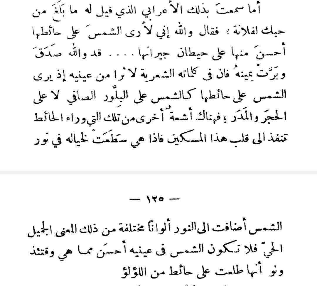 الرافعي Words Arabic Quotes Quotes