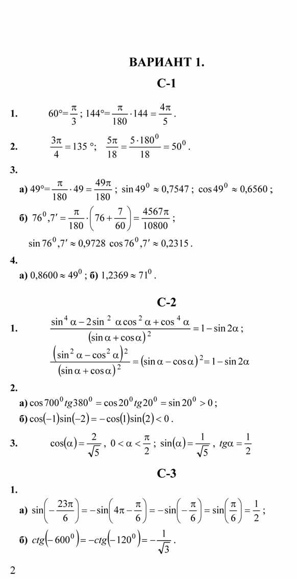 Гдз дидактические материалы по алгебре 10 класс ершова гдз