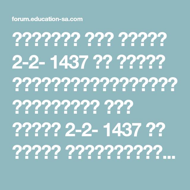 تجميعات يوم السبت 2 2 1437 هـ مسائي هنــــــــــــــــاتجميعات يوم السبت 2 2 1437 هـ صباحي هنــــــــــــــــاتجميعات يوم الأحد 3 2 1437 هـ مسائي هن Education