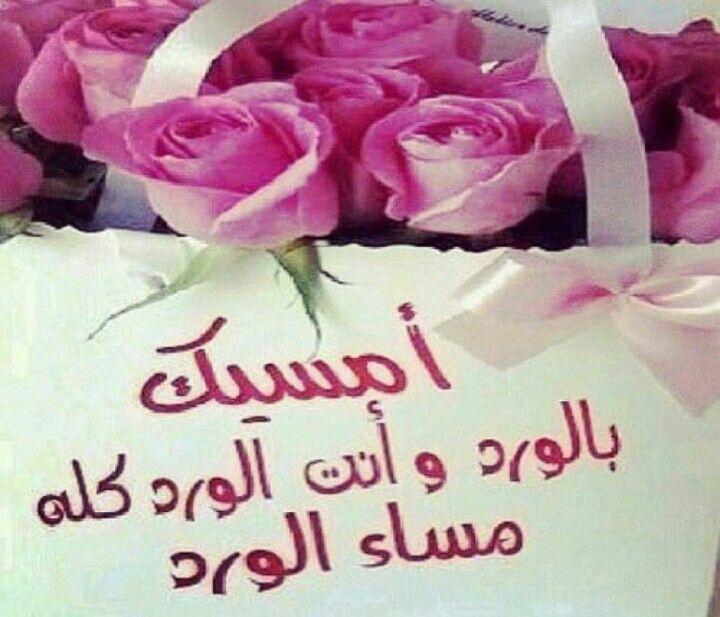 مساء الخير Good Morning Beautiful Images Good Morning Beautiful Good Morning Gorgeous