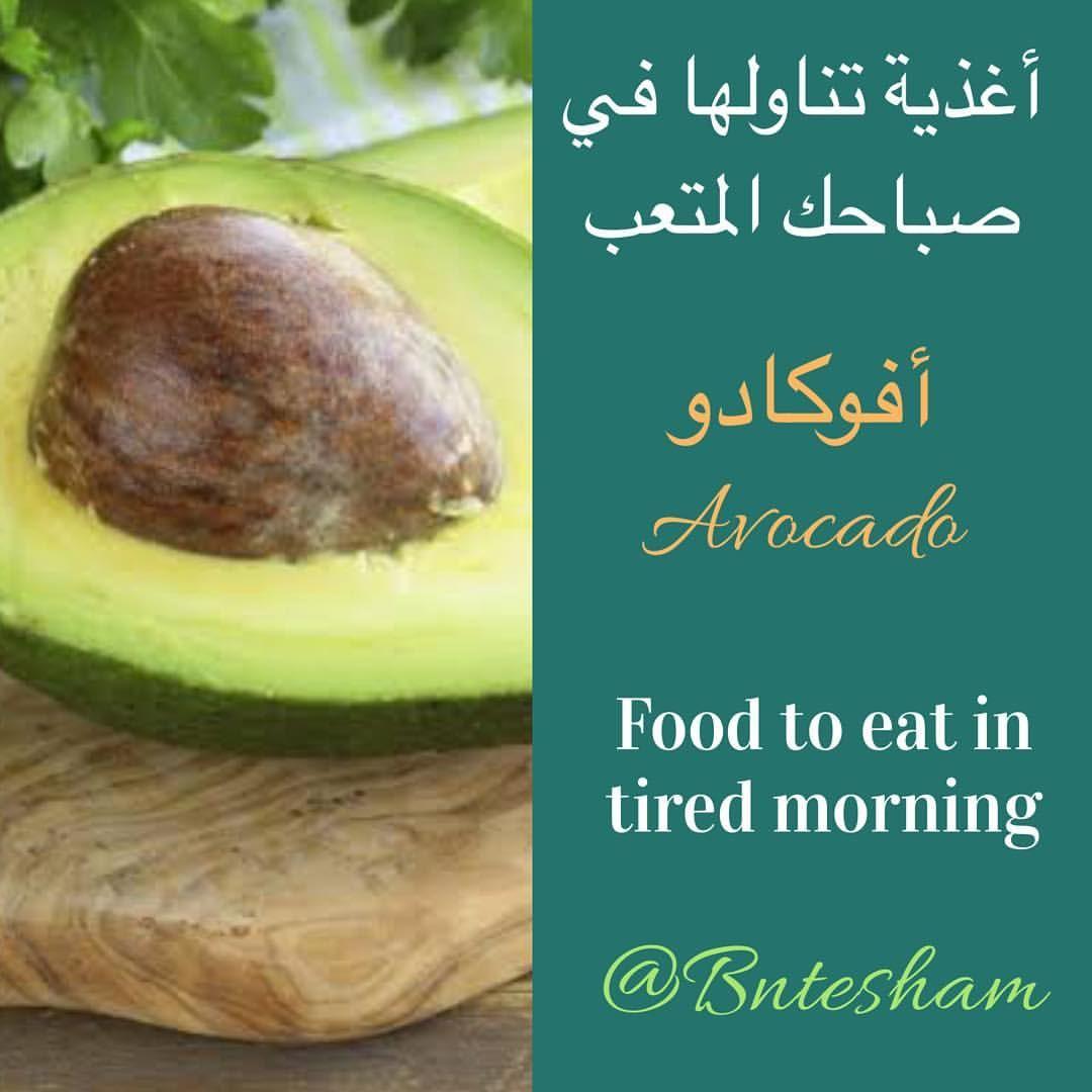 أغذية تناولها في صباحك المتعب الافوكادو يحتوي على الكثير من الألياف وتحافظ على استقرار نسبة السكر في الدم لدي Avocado Recipes Health Tips Foods To Eat