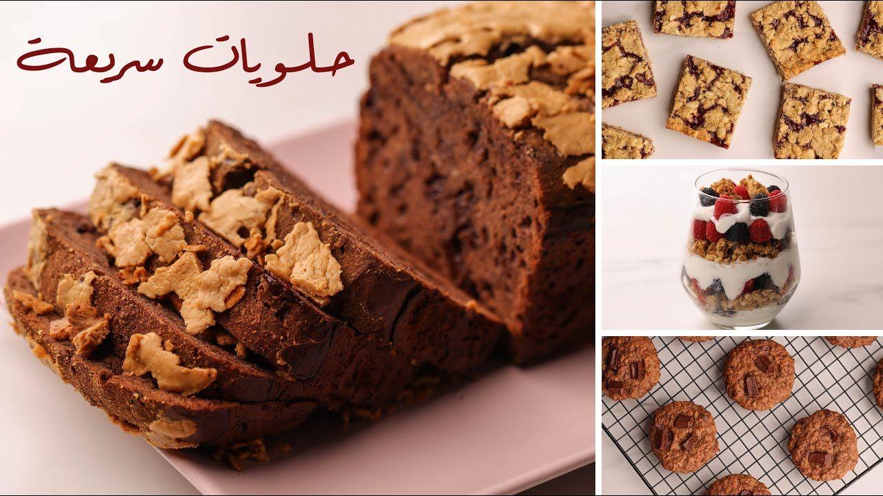 4 أصناف حلويات لذيذة وصحية للكبار والصغار لن تستغنوا عنها Desserts Food Breakfast
