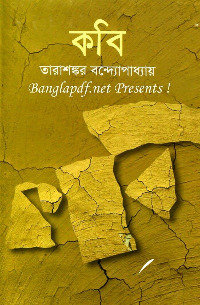 Zahir Raihan Books Pdf