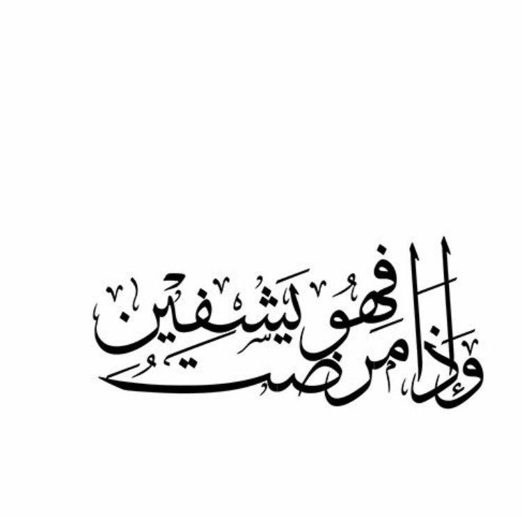 و إ ذ ا م ر ض ت ف ه و ي ش ف ين الشعراء ٨٠ الآيات إ ل ا ر ب ال ع ال م ين ال ذ ي خ ل ق ن ي Islamic Calligraphy Arabic Calligraphy Calligraphy