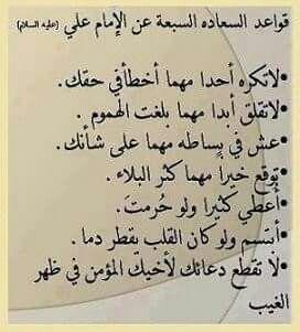 قواعد السعاده عن الامام علي عليه السلام Words Quotes Quotes Great Words