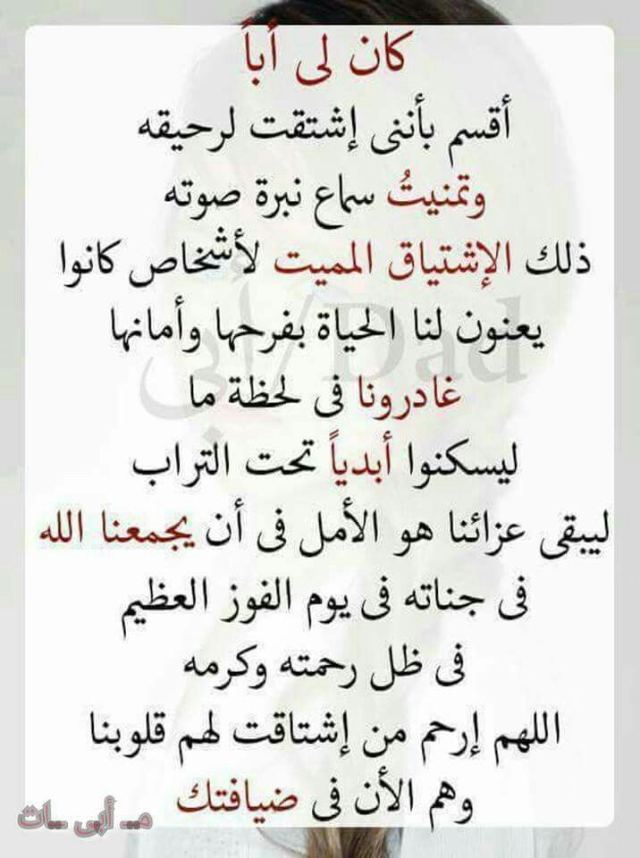 Pin By Kakou Kokham On Doua Dad Quotes I Miss You Dad Love You Dad