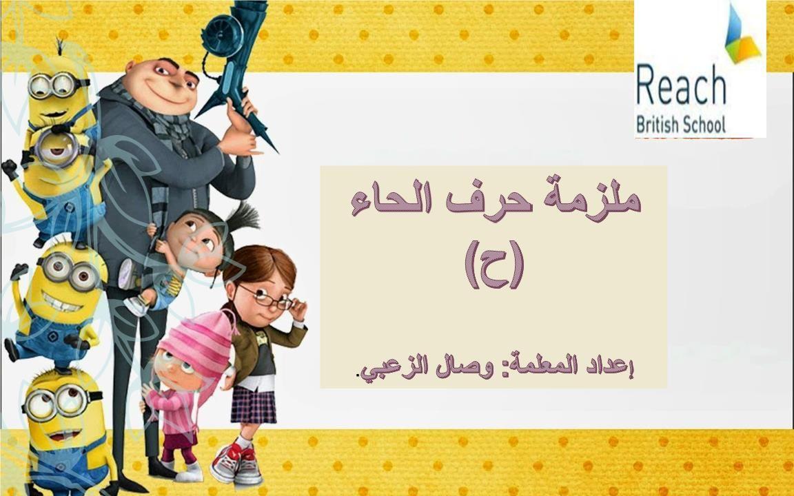 اللغة العربية أوراق عمل حرف الحاء لغير الناطقين بها للصف الأول British Schools School Movie Posters
