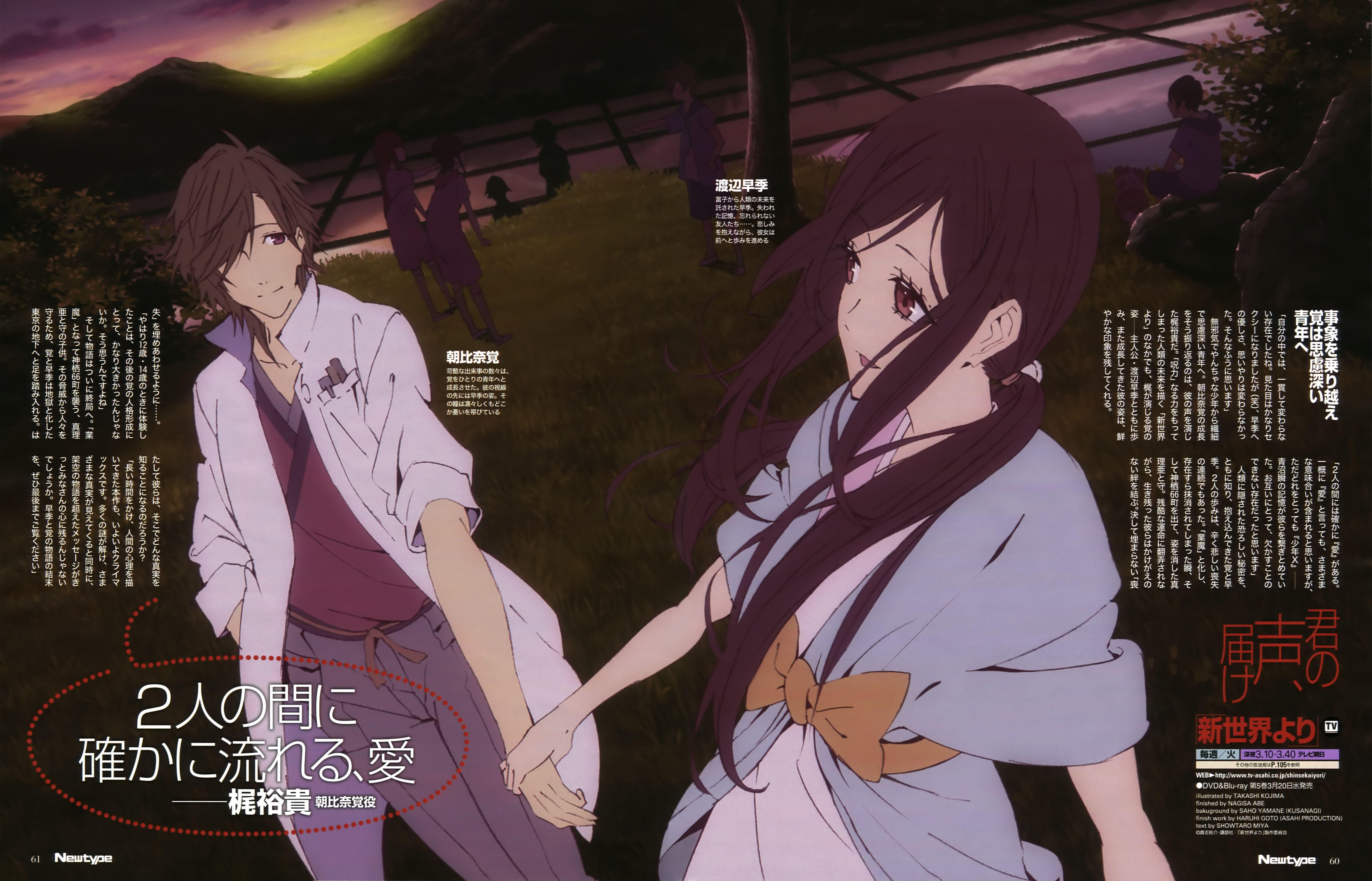 /Shinsekai Yori Shinsekai Yori Pinterest Anime
