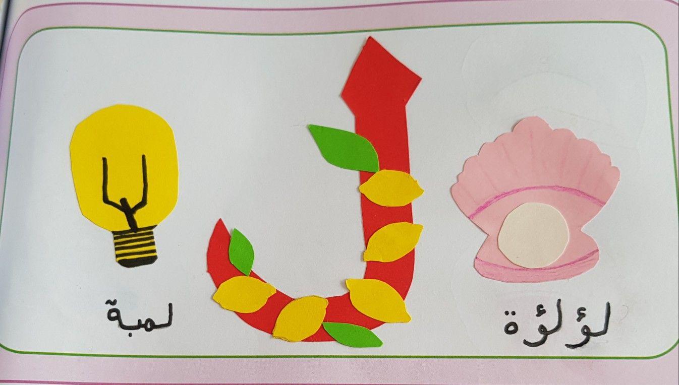 نشاط حرف ل ليمون لؤلؤة لمبة Arabic Alphabet For Kids Kindergarten Learning Activities Kids Art Projects