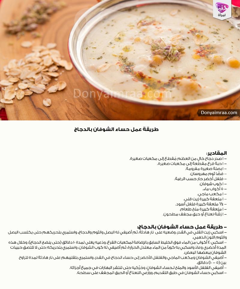 شوربة شوفان دجاج طريقة عمل حساء تغذية مطبخ طبخ كويت كويتيات كويتي دبي اﻻمارات السعوديه قطر دنيا امرأة Kuwait Doha Du Recipes Food Arabic Food