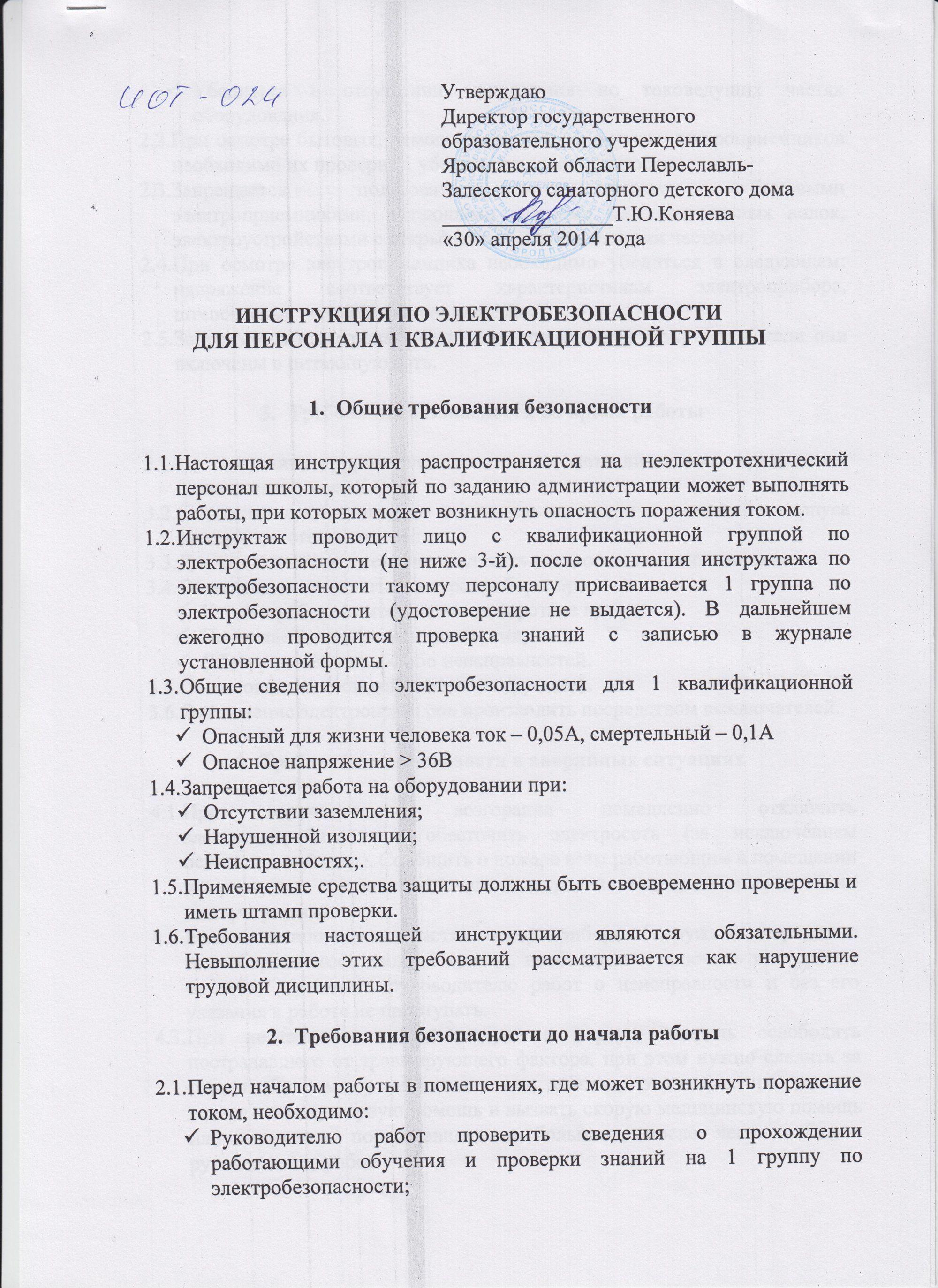 Инструкция по электробезопасности кто проводит экзамены по электробезопасности 4 группы