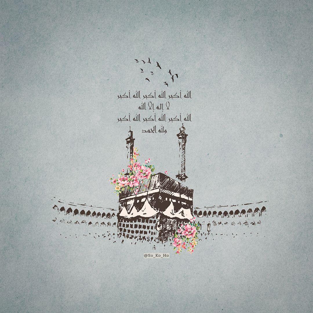Pin By تصميم تصوير أعمال يدوية On عيدكم مبارك وكل عام انتم بخير Arabic Funny Love Quotes Life Lessons