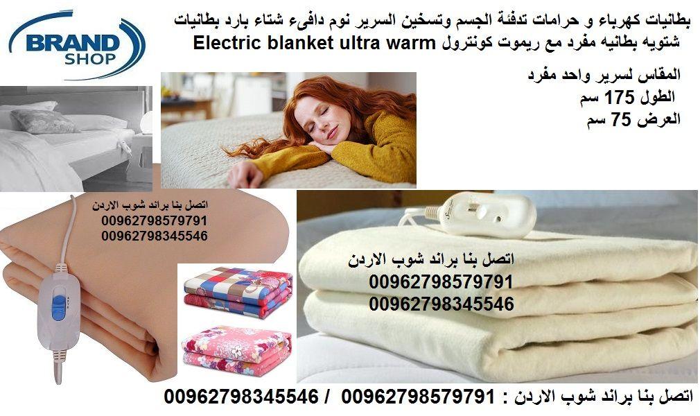 بطانيات كهرباء و حرامات تدفئة الجسم وتسخين السرير نوم دافىء شتاء بارد بطانيات شتويه بطانيه مفرد مع Electric Blankets Blanket Personal Care