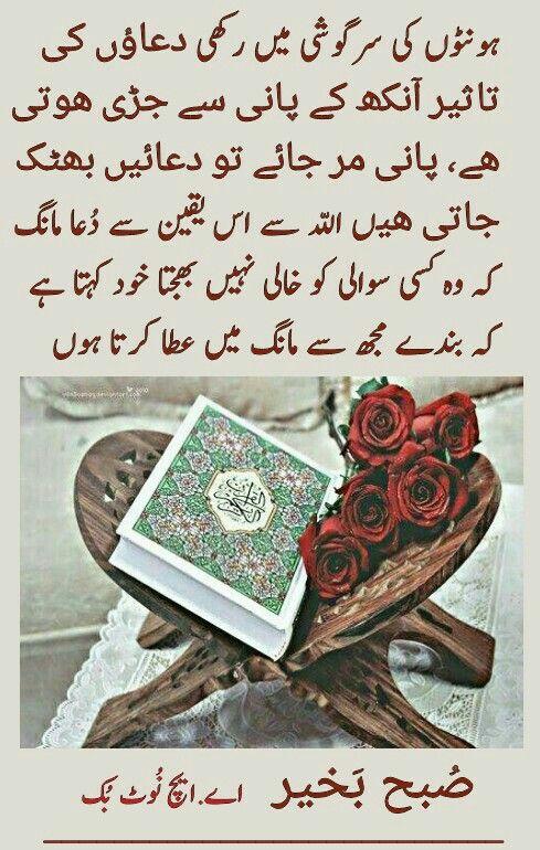 السلام عليكم ورحمة الله وبركاته ص بح ب خیر اے ایچ ن وٹ Beautiful Morning Messages Islamic Messages Islamic Images
