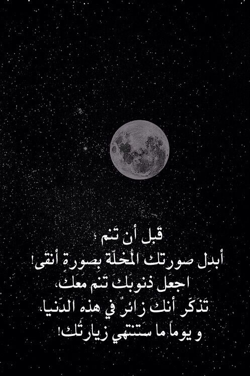 Pin By Rahma Abufarha On Inspirations Arabic Quotes Famous Quotes Quotes