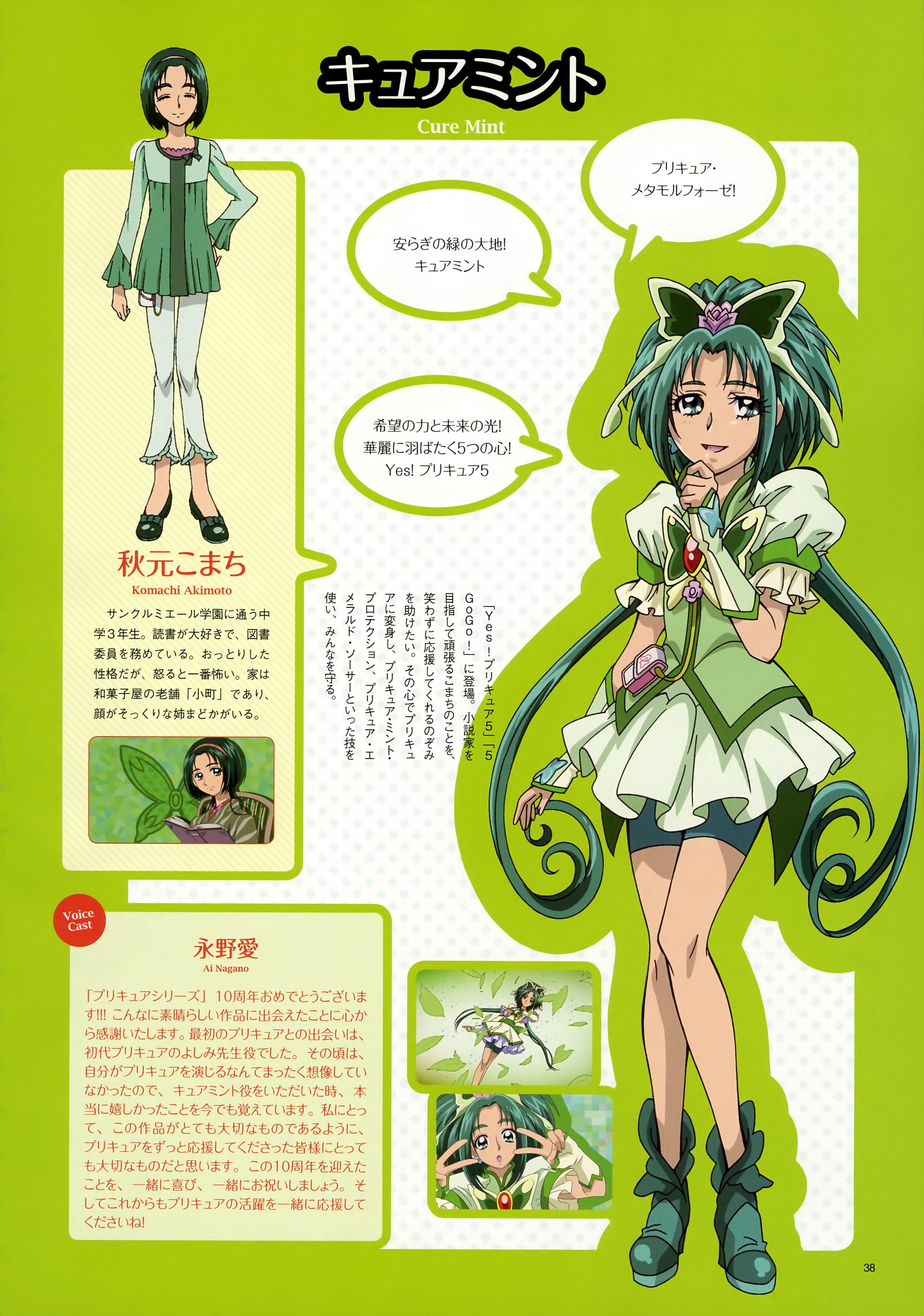 ボード「Komachi/Cure Mint&Urara/Cure Lemonade」のピン