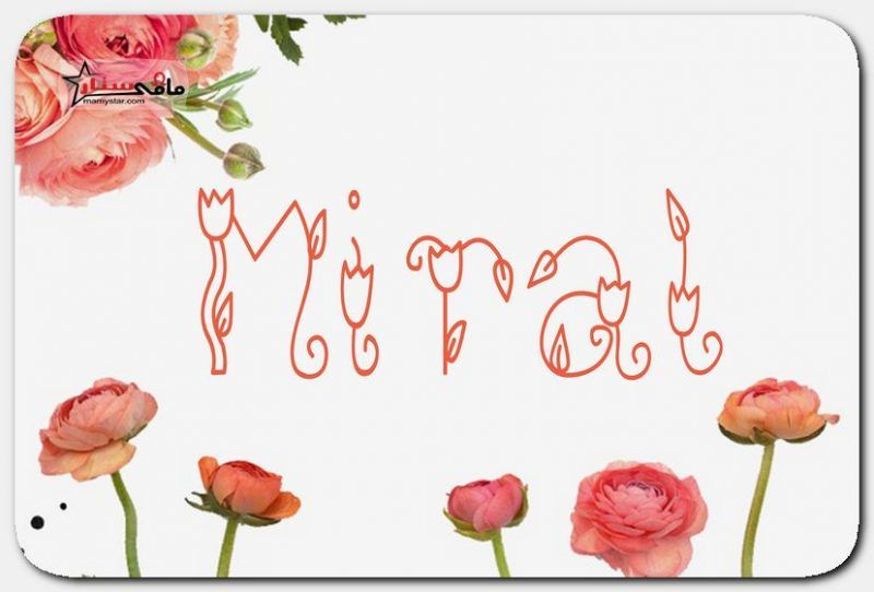 معنى اسم ميرال Calligraphy Arabic Calligraphy