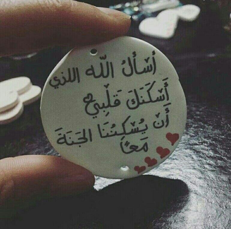 اللهم استجب Quran Quotes Love Arabic Quotes Romantic Words