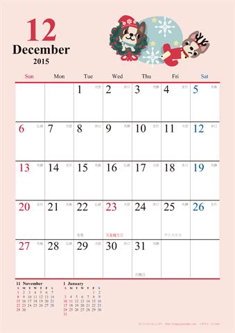15年12月 かわいい犬のイラスト カレンダー a4タテ カレンダー カレンダー かわいい カレンダー
