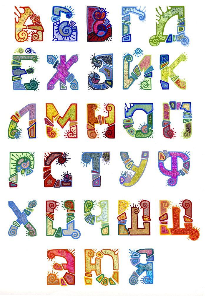 Декоративный русский алфавит картинки
