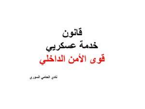 قانون خدمة عسكريي قوى الأمن الداخلي نادي المحامي السوري Arabic Calligraphy Calligraphy