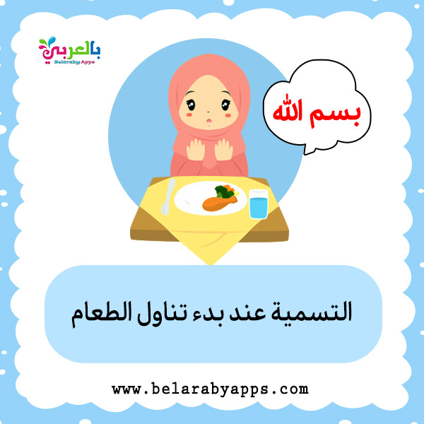 آداب الطعام للأطفال بالصور فلاش كارد آداب الطفل المسلم بالعربي نتعلم Islam For Kids Kids Free Books Download