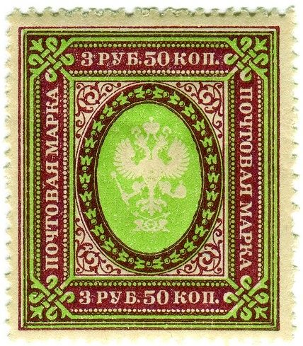 Russian stamp... but font looks too modern