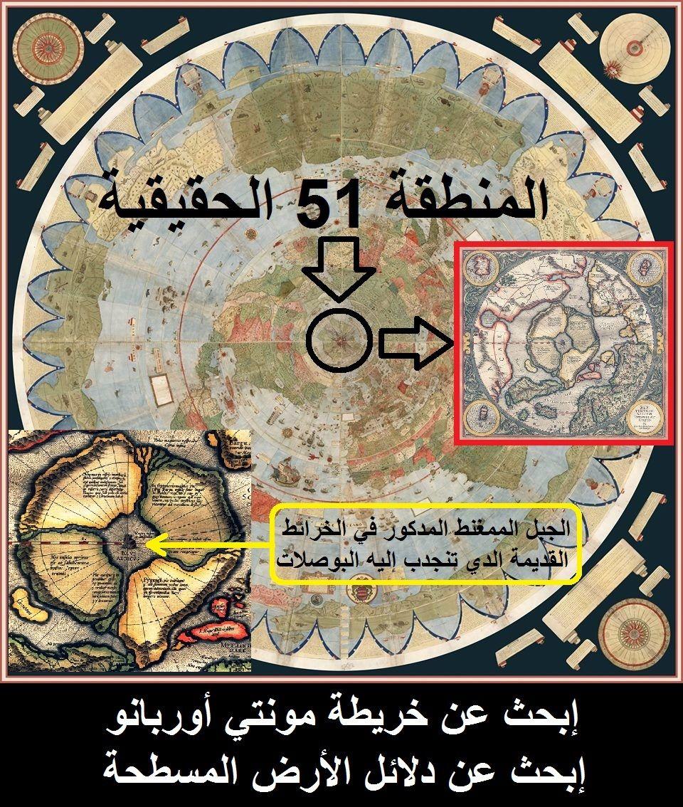 خريطة الارض المسطحة الحقيقية