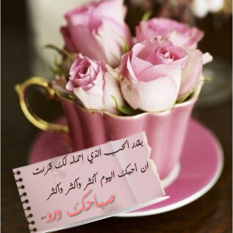 صباحك عسل Good Morning Arabic Good Morning Messages Morning Messages