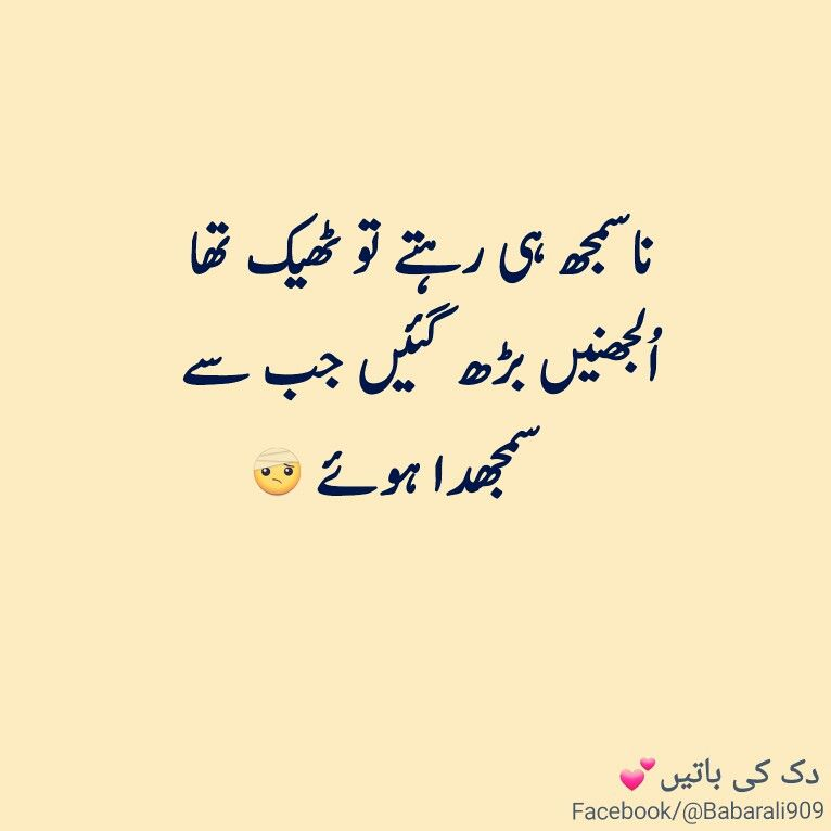 Strong Poetry Quotes: Pin By кнαη On Urdu Poetry