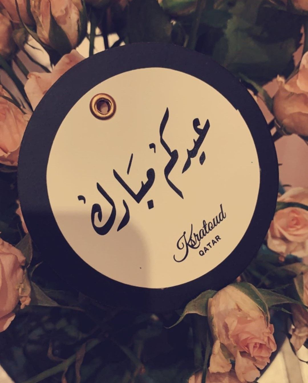 Pin By Tahani Elbasheer On عيد مبارك وسعيد Frisbee Sports