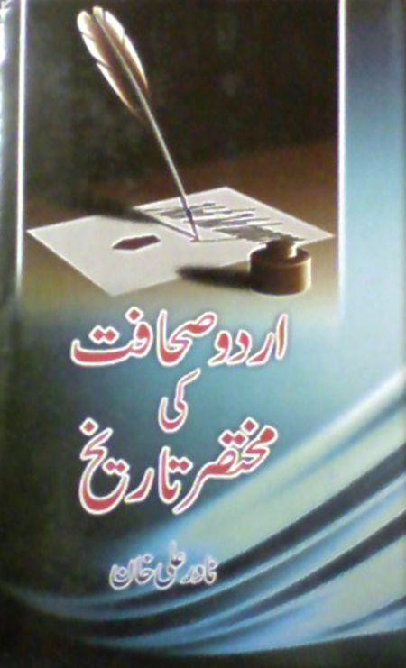Aaj Ka Urdu Adab Themes | Jeetx