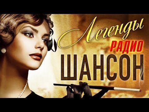 (2101) Легенды Радио ШАНСОН. ТОП 40. Лучшие из Лучших ...