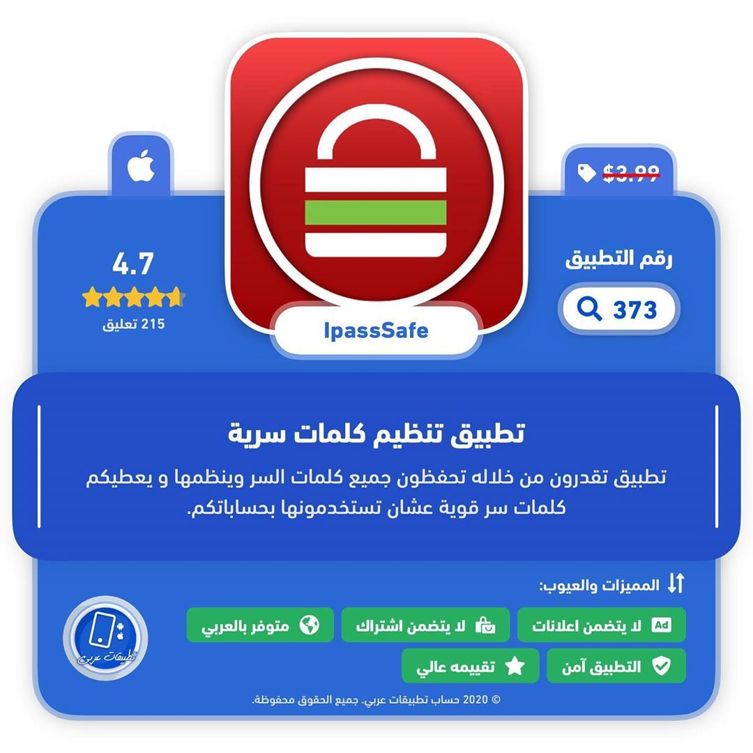 Pin By منوعات مفيدة On تطبيقات ايفون App Website Application