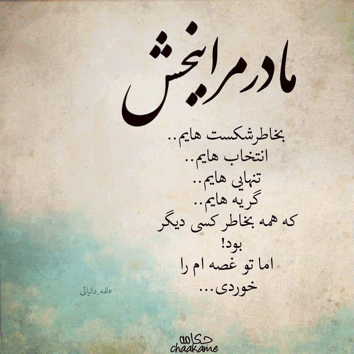 Pin On Persian