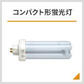 コンパクト形蛍光灯 ランプの激安販売 あかりと空調の専門店 世界電器 蛍光灯 蛍光ランプ ランプ