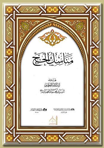 مناسك الحج فتاوى اية الله العظمى السيد الشهيد محمد محمد صادق الصدر Pdf Books Books Pdf