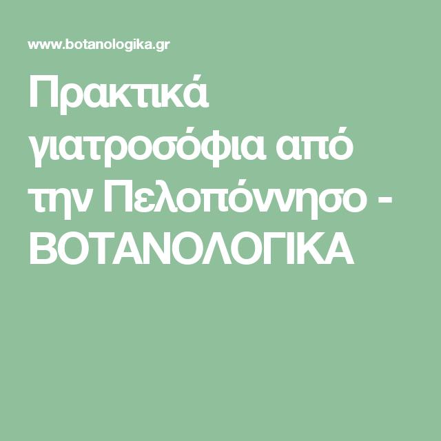 Πρακτικά γιατροσόφια από την Πελοπόννησο - ΒΟΤΑΝΟΛΟΓΙΚΑ
