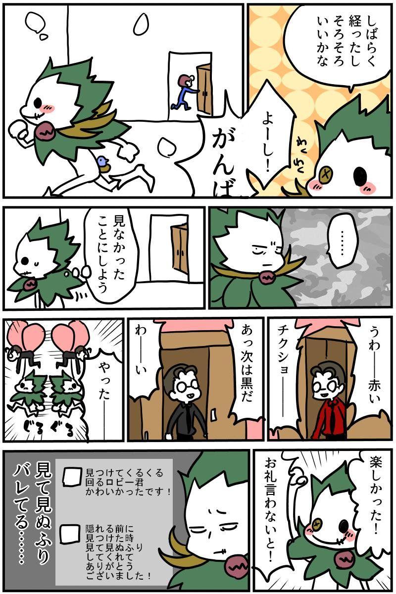 森下餅 藍太郎 On Twitter Fun Comics Twitter Comics